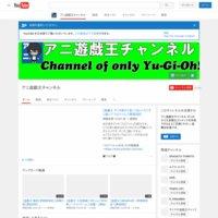 アニ遊戯王チャンネル